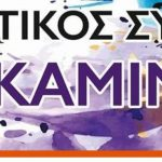 2o Φεστιβάλ Πτολεμαΐδας – Η πόλη γιορτάΖΕΙ  5η μέρα,  Σάββατο 24 Μαρτίου 2018