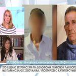 kozan.gr: Ζωντανή σύνδεση, με την Κοζάνη, από το κανάλι Ε, για την υπόθεση της δολοφονίας του 78χρονου λαχειοπώλη από το Καρπερό Γρεβενών, στις 10 Απριλίου 2012 (Βίντεο)