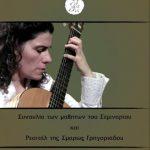 Συναυλία των μαθητών του Δημοτικού Ωδείου Κοζάνης και ρεσιτάλ κιθάρας από την Σμαρώ Γρηγοριάδου, το Σάββατο 3 Φεβρουαρίου