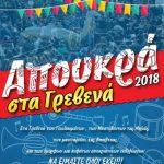 Το πρόγραμμα των αποκριάτικων εκδηλώσεων στα Γρεβενά, 8-19 Φεβρουαρίου