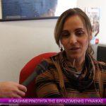 Οι εργαζόμενες γυναίκες της Περιφερειακής Ενότητας Κοζάνης (Βίντεο)