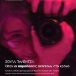 «Όταν οι Παραδόσεις αντέχουν στο χρόνο»: Έκθεση φωτογραφίας για την Αποκριά στην Κοζάνη, από 5 έως 16 Φεβρουαρίου 2018