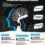 Ενημερωτικές εκδηλώσεις, σε όλη τη Δυτική Μακεδονία,  του Συλλόγου Εκπαιδευτικών Φροντιστών Δυτικής Μακεδονίας, με τίτλο: «Μάθηση και επάγγελμα – τα στάδια μιας στοχευμένης επιλογής»