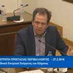 Tοποθέτηση του βουλευτή ΣΥΡΙΖΑ Μίμη Δημητριάδη στην Ειδική Μόνιμη Επιτροπή Προστασίας Περιβάλλοντος (Βίντεο)
