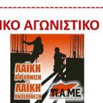 Ανακοίνωση Σωματείου Οδηγών για τιμωρίες στον ΑΗΣ Αγίου Δημητρίου