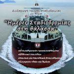 Κοζάνη: Ημέρα Σταδιοδρομίας, με θέμα «Ημέρες Σταδιοδρομίας στη θάλασσα» την Παρασκευή 2 Μαρτίου, στη Στέγη Ποντιακού Πολιτισμού της Ευξείνου Λέσχης