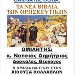 """Πετρανά: Ομιλία με θέμα """"Τα νέα βιβλία των θρησκευτικών"""",την Κυριακή 4 Μαρτίου"""