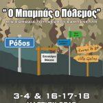 «Ο Μπαμπάς ο Πόλεμος», από τη θεατρική ομάδα του Μικρασιατικού συλλόγου Πτολεμαϊδας, 3-4 & 16-17-18 Μαρτίου