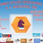 12ο ατομικό σχολικό πρωτάθλημα σκάκι Κ.Δ. Μακεδονίας 2018 (ΠΡΟΚΗΡΥΞΗ)