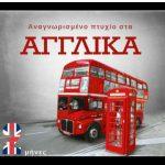 ΕΛΚΕΔΙΜ Κοζάνης: Νέα τμήματα Αγγλικών & Ισπανικών