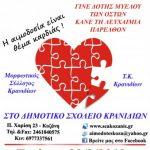 """""""Γέφυρα Ζωής"""": Στο Τ.Δ. Κρανιδίων η 5η Αιμοδοσία, την Τετάρτη 28 Φεβρουαρίου"""