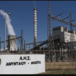 ΔΕΗ – ΥΠΕΝ: Σχέδιο περιβαλλοντικής και ενεργειακής αναβάθμισης για να πάρει ο ΑΗΣ Αμυνταίου παράταση των ωρών λειτουργίας