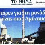 """15 μνηστήρες για τη μονάδα βιομάζας στο Αμύνταιο – Σημερινό δημοσίευμα από το """"Βήμα της Κυριακής"""""""
