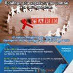 Α ΚΑΠΗ Πτολεμαΐδας: Ενημερωτική εκδήλωση για τον καρκίνο του μαστού και του προστάτη, την Τετάρτη 28 Φεβρουαρίου