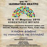 Kοζάνη: 1ο Πανελλήνιο Συνέδριο με θέμα «Το Ιδιωματικό Θέατρο στην Ελλάδα», 16 και 17 Μαρτίου 2018