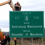 Στα Σκόπια ξηλώνουν τις πινακίδες με το όνομα του Μεγάλου Αλεξάνδρου από τον αυτοκινητόδρομο (Φωτογραφίες)