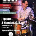 Σεμινάριο Drums με τον Στέλιο Τσομπανίδη  στο Δημοτικό Ωδείο Κοζάνης, το Σάββατο 3 Μαρτίου