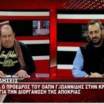 Τι απαντά ο Γ. Ιωαννίδης, πρόεδρος του ΟΑΠΝ Κοζάνης, στην κριτική του προέδρου του συλλόγου, «Κασμιρτζήδις» Γιάννη Πλόσκα (Βίντεο)