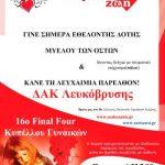 Σύλλογος Εθελοντών Αιμοδοτών Κοζάνης ¨Γέφυρα Ζωής¨ : Δωρεά μυελού των οστών σε Κοζάνη & Θεσσαλονίκη