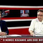 "kozan.gr: Πρόεδρος του Εργατικού Κέντρου Πτολεμαΐδας, Αναστάσιος Τσιλφίδης: ""Ο Νομός Κοζάνης δεν έχει βουλευτές"" (Βίντεο)"