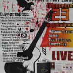 Φιλανθρωπική συναυλία, την Παρασκευή 23 Φεβρουαρίου, του 3ου ΓΕΛ Κοζάνης