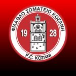 kozan.gr: Τη Δευτέρα το απόγευμα η «πρώτη» της Κοζάνης. Μετά τον Νίκο Ζηνόβιο έρχονται και άλλες «ηχηρές» μεταγραφές – Επαφές με Φωτιάδη-Σερσέμη