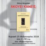 """Κυριακή 25 Φεβρουαρίου η Ελένη Μπιμπίρη παρουσιάζει το """"Ακούει κανείς;"""" στην Κοζάνη!"""