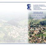 Τέλεση μνημόσυνου υπέρ των Ευεργετών της Τοπικής Κοινότητας Βλάστης, την Κυριακή 25 Φεβρουαρίου
