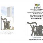 Δήμος Βοΐου:  75η Επέτειος των Μαχών Βίγλας και Φαρδυκάμπου, την Κυριακή 4 Μαρτίου