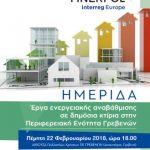 """Ημερίδα με θέμα """"Έργα ενεργειακής αναβάθμισης σε δημόσια κτίρια στην Π.Ε. Γρεβενών"""", την Πέμπτη 22 Φεβρουαρίου"""