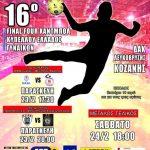 Εβδομάδα final four, handball γυναικών, στην Κοζάνη