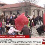 kozan.gr: Aναβίωσε και φέτος, ανήμερα της Καθαράς Δευτέρας, το μοναδικό έθιμο του πετάγματος των αερόστατων στον Πεντάλοφου Βοΐου (Βίντεο)