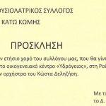 Σήμερα, Σάββατο 17/2, στη Ροδιανή ο ετήσιος χορός του εκπολιτιστικού φυσιολατρικού συλλόγου «Ο Αριστοτέλης» Κάτω Κώμης