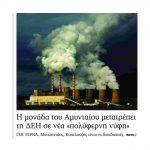 kozan.gr: Η μονάδα του Αμυνταίου μετατρέπει τη ΔΕΗ σε νέα «πολύφερνη νύφη» – ΓΕΚ Τέρνα, Μυτιληναίος και Κοπελούζος, οι 3 μνηστήρες για το Αμύνταιο