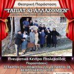 Tο θεατρικό έργο »Τα πιάτ κι αλλάζομεν» από τον πολιτιστικό σύλλογο Μεσοβούνου «Κρέμιτσα» στις 21 – 22 & 28 Φεβρουαρίου στην Πτολεμαΐδα