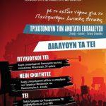 E.E.T.E.M. N.T. Κοζάνης- Γρεβενών: Συνοπτική περιγραφή των θέσεων των πτυχιούχων για το νομοσχέδιο περί ίδρυσης Πανεπιστημίου Δυτικής Αττικής και για τις συγχωνεύσεις των ΤΕΙ με Πανεπιστήμια
