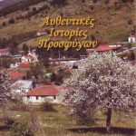 """Λίγα λόγια για το βιβλίο """"Αυθεντικές ιστορίες προσφύγων"""" του Δρ Τσακαλίδη Χ. Γεωργίου (Γράφει ο Απόστολος Παπαδημητρίου)"""