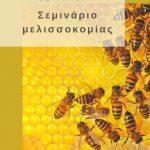 ΕΛΚΕΔΙΜ Κοζάνης: Σεμινάριο μελισσοκομίας