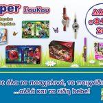 ''Super Πασχαλινό ΣουΚου'' στα Funny Bunny με δώρο το φπα 24%!!