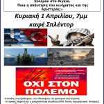 Κίνηση Απελάστε τον Ρατσισμό: Αντιπολεμική εκδήλωση – συζήτηση στην Πτολεμαΐδα την Κυριακή 1 Απριλίου