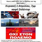 Αντιπολεμική Εκδήλωση-Συζήτηση στην Πτολεμαΐδα, την Κυριακή 1 Απριλίου