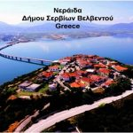 Ξενοφών Βαΐζογλου: Το παράπονο της Νεράιδας