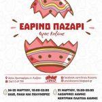 Το Εαρινό Παζάρι πηγαίνει Σάββατο στις Λαζαρίνες της Αιανής και Κυριακή-Δευτέρα στο Σπίτι της ΑΡΣΙΣ Κοζάνης