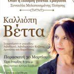 H Kαλλιόπη Βέττα σε συναυλία μελοποιημένης ποίησης, την Παρασκευή 30 Μαρτίου, στο Πολιτιστικό Κέντρο Σερβίων