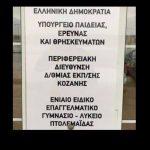 kozan.gr: Προκήρυξη για την πλήρωση της κενής θέσης Διευθυντή ή Διευθύντριας του Ενιαίου Ειδικού Επαγγελματικού Γυμνασίου- Λυκείου Πτολεμαΐδας