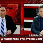 kozan.gr: Το σχόλιο των δημοσιογράφων, στο κεντρικό δελτίο ειδήσεων του West Channel, για τα «καρφιά» του Θ. Μουμουλίδη περί της ουσιαστικής κριτικής που θα έπρεπε να γίνεται από «ελεύθερες φωνές» (Βίντεο)