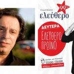 kozan.gr: Στήριξη στο δήμαρχο Κοζάνης κι «άδειασμα» στον περιφερειακό σύμβουλο του συνδυασμού του, Νίκο Χατσίδη, από τον Θέμη Μουμουλίδη, για το θέμα της εφαρμογής του αντικαπνιστικού νόμου (Ηχητικό)