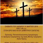 Ομιλία «Εισοδεύοντας στη Μεγάλη Εβδομάδα», το Σάββατο του Λαζάρου, 31 Μαρτίου, στον Ιερό Ναό Αγίου Δημητρίου Σιάτιστας