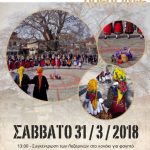 Το Σάββατο 31 Μαρτίου θα αναβιώσει το έθιμο {ΛΑΖΑΡΙΝΕΣ} στην Λευκοπηγή Κοζάνης