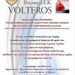 Ι.Ι.Ε.Κ VOLTEROS: Έναρξη Εκπαιδευτικού Προγράμματος «ΠιστοποιημένουΕιδικού Ανάπτυξης Τεχνικού Σχεδίου με την χρήση του προγράμματος AutoCad»